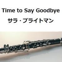 【クラリネット楽譜】Time to Say Goodbye(サラ・ブライトマン)(クラリネット・ピアノ伴奏)