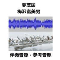 【伴奏音源・参考音源】夢芝居(梅沢富美男)(フルートピアノ伴奏)