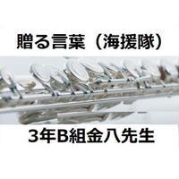 【フルート楽譜】贈る言葉(海援隊)「3年B組金八先生」(フルートピアノ伴奏)