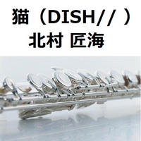 【フルート楽譜】猫(DISH//・北村匠海)(フルートピアノ伴奏)