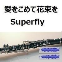 【伴奏音源・参考音源】愛をこめて花束を(Superfly)(クラリネット・ピアノ伴奏)