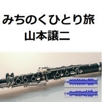 【伴奏音源・参考音源】みちのくひとり旅(山本譲二)(クラリネット・ピアノ伴奏)