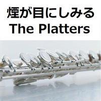 【フルート楽譜】煙が目にしみる(The Platters)Smoke Gets In Your Eyes(フルートピアノ伴奏)