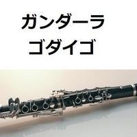 【クラリネット楽譜】ガンダーラ(ゴダイゴ)「西遊記」(クラリネット・ピアノ伴奏)