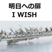 【フルート楽譜】明日への扉「あいのり」(I WISH)川嶋あい(フルートピアノ伴奏)