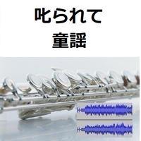 【伴奏音源・参考音源】叱られて(童謡)(フルートピアノ伴奏)