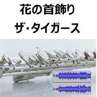 【伴奏音源・参考音源】花の首飾り(ザ・タイガース)(フルートピアノ伴奏)