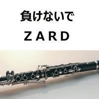 【クラリネット楽譜】負けないで(ZARD)(クラリネット・ピアノ伴奏)