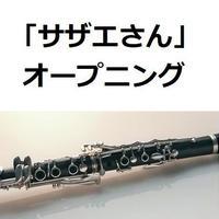 【クラリネット楽譜】「サザエさん」オープニングテーマ(クラリネット・ピアノ伴奏)