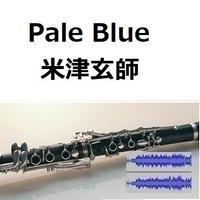 【伴奏音源・参考音源】Pale Blue(米津玄師)「リコカツ」(クラリネット・ピアノ伴奏)