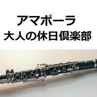 【クラリネット楽譜】アマポーラ「大人の休日倶楽部」Amapola(クラリネット・ピアノ伴奏)