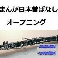 【伴奏音源・参考音源】にっぽん昔ばなし(オープニング)OP「まんが日本昔ばなし」(クラリネット・ピアノ伴奏)