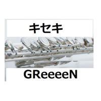 【フルート楽譜】キセキ(GReeeeN)~「ROOKIES」主題歌(フルートピアノ伴奏)