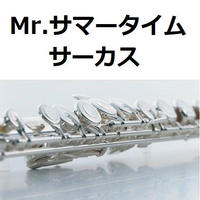 【フルート楽譜】Mr.サマータイム(サーカス)Une Belle Histoire[Michel Fugain](フルートピアノ伴奏)
