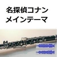 【伴奏音源・参考音源】「名探偵コナン」メインテーマ(大野克夫)(クラリネット・ピアノ伴奏)