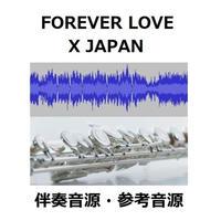 【伴奏音源・参考音源】FOREVER LOVE(X JAPAN)(フルートピアノ伴奏)