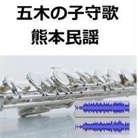 【伴奏音源・参考音源】五木の子守歌(熊本民謡)(フルートピアノ伴奏)