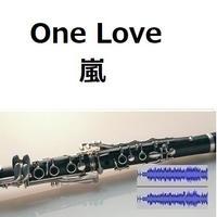 【伴奏音源・参考音源】One Love(嵐)(クラリネット・ピアノ伴奏)