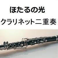 【クラリネット楽譜】ほたるの光《クラリネット二重奏》(スコットランド民謡)