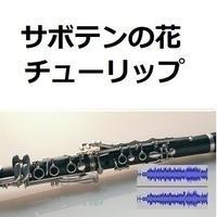 【伴奏音源・参考音源】サボテンの花(チューリップ)「ひとつ屋根の下」(クラリネット・ピアノ伴奏)
