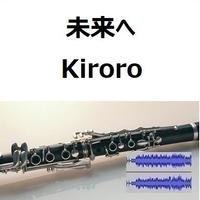 【伴奏音源・参考音源】未来へ(Kiroro)(クラリネット・ピアノ伴奏)