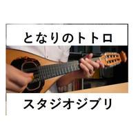 【マンドリン楽譜】となりのトトロ~スタジオジブリ(マンドリンピアノ伴奏)