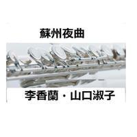 【フルート楽譜】蘇州夜曲(李香蘭・山口淑子)「支那の夜」(フルートピアノ伴奏)