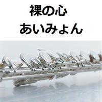 【フルート楽譜】裸の心(あいみょん)(フルートピアノ伴奏)Naked Heart