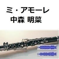 【伴奏音源・参考音源】ミ・アモーレ(中森明菜)(クラリネット・ピアノ伴奏)