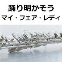 【フルート楽譜】踊り明かそう「マイ・フェア・レディ」(フルートピアノ伴奏)