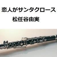 【クラリネット楽譜】恋人がサンタクロース(松任谷由実)(クラリネット・ピアノ伴奏)