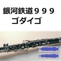 【伴奏音源・参考音源】銀河鉄道999(ゴダイゴ)(クラリネット・ピアノ伴奏)