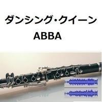 【伴奏音源・参考音源】ダンシング・クイーン(ABBA)Dancing Queen[Abba](クラリネット・ピアノ伴奏)