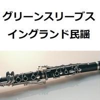 【クラリネット楽譜】グリーンスリーブス(イングランド民謡)(クラリネット・ピアノ伴奏)
