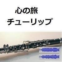 【伴奏音源・参考音源】心の旅(チューリップ)(クラリネット・ピアノ伴奏)