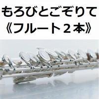 【フルート楽譜】もろびとごぞりて(クリスマスソング)《フルート2本》(フルートピアノ伴奏)