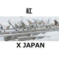 【フルート楽譜】紅(X JAPAN)(フルートピアノ伴奏)