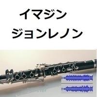 【伴奏音源・参考音源】イマジン(ジョンレノン)[IMAGINE,JOHN LENNON](クラリネット・ピアノ伴奏)