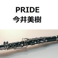 【クラリネット楽譜】PRIDE(今井美樹)(クラリネット・ピアノ伴奏)