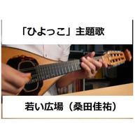 【マンドリン楽譜】若い広場(桑田佳祐)~NHKドラマ「ひよっこ」主題歌(ピアノ伴奏)