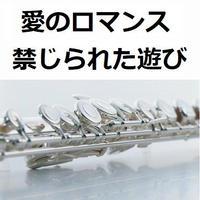 【フルート楽譜】愛のロマンス(禁じられた遊び)(フルートピアノ伴奏)