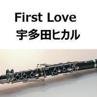 【クラリネット楽譜】First Love(宇多田ヒカル)(クラリネット・ピアノ伴奏)