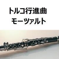 【クラリネット楽譜】トルコ行進曲(モーツァルト)(クラリネット・ピアノ伴奏)