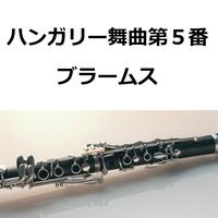 【クラリネット楽譜】ハンガリー舞曲 第5番(ブラームス)(クラリネット・ピアノ伴奏)