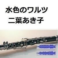 【伴奏音源・参考音源】水色のワルツ(二葉あき子)(クラリネット・ピアノ伴奏)