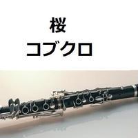 【クラリネット楽譜】桜(コブクロ)(クラリネット・ピアノ伴奏)