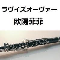 【クラリネット楽譜】ラヴイズオーヴァー(欧陽菲菲)Love is over(クラリネット・ピアノ伴奏)