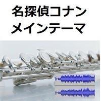 【伴奏音源・参考音源】「名探偵コナン」メインテーマ(大野克夫)(フルートピアノ伴奏)