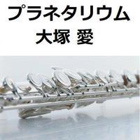 【フルート楽譜】プラネタリウム(大塚愛)「花より男子」(フルートピアノ伴奏)