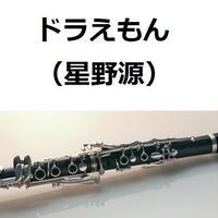 【クラリネット楽譜】ドラえもん「ドラえもんのび太の宝島」(星野源)(クラリネット・ピアノ伴奏)